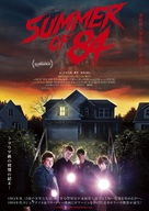 Summer of 84 - Japanese Movie Poster (xs thumbnail)