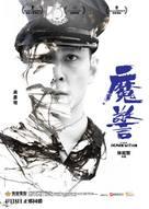 Mo jing - Hong Kong Movie Poster (xs thumbnail)
