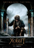 The Hobbit: The Battle of the Five Armies - Ukrainian Movie Poster (xs thumbnail)