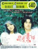 Wanee wa Junah - Hong Kong Movie Poster (xs thumbnail)