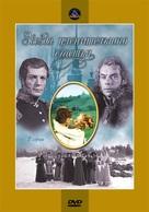 Zvezda plenitelnogo schastya - Russian Movie Cover (xs thumbnail)