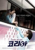 As One - South Korean Movie Poster (xs thumbnail)