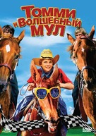 Tommy and the Cool Mule - Russian Movie Cover (xs thumbnail)