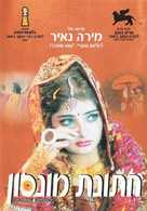 Monsoon Wedding - Israeli DVD cover (xs thumbnail)