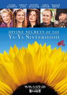 Divine Secrets of the Ya-Ya Sisterhood - Japanese DVD movie cover (xs thumbnail)