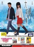 Dai sing siu si - Chinese poster (xs thumbnail)