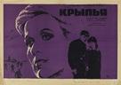 Krylya - Soviet Movie Poster (xs thumbnail)