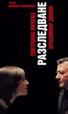 Razsledvane - Bulgarian Movie Poster (xs thumbnail)