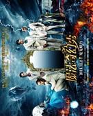 The Imaginarium of Doctor Parnassus - Chinese Movie Poster (xs thumbnail)