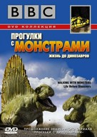 """""""Walking with Monsters"""" - Russian Movie Cover (xs thumbnail)"""