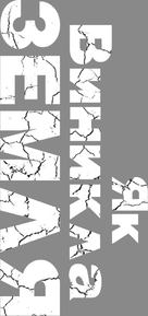 """How the Earth Was Made"" - Ukrainian Logo (xs thumbnail)"