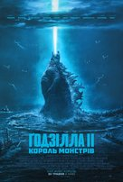 Godzilla: King of the Monsters - Ukrainian Movie Poster (xs thumbnail)