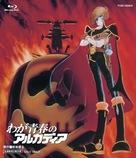 Waga seishun no Arcadia - Japanese Movie Cover (xs thumbnail)