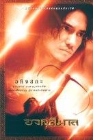 Angulimala - Thai poster (xs thumbnail)