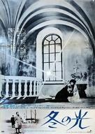 Nattvardsgästerna - Japanese Movie Poster (xs thumbnail)