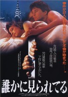 Someone to Watch Over Me - Japanese Movie Poster (xs thumbnail)