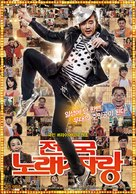 Jeong-ug-no-lae-jalang - South Korean Movie Poster (xs thumbnail)