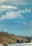 Sad Vacation - South Korean Movie Poster (xs thumbnail)
