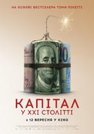 Capital in the Twenty-First Century - Ukrainian Movie Poster (xs thumbnail)