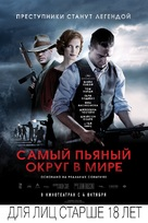 Lawless - Russian Movie Poster (xs thumbnail)