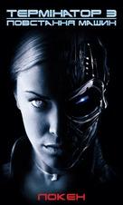 Terminator 3: Rise of the Machines - Ukrainian Movie Poster (xs thumbnail)