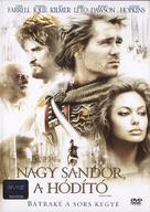Alexander - Hungarian DVD cover (xs thumbnail)