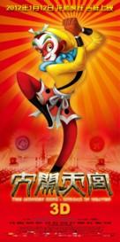 Da nao tian gong - Chinese Re-release poster (xs thumbnail)