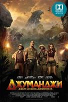 Jumanji: Welcome to the Jungle - Bulgarian Movie Poster (xs thumbnail)