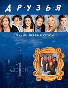 """Friends"" - Russian DVD movie cover (xs thumbnail)"