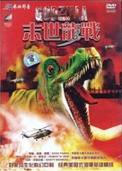 """Godzilla: The Series"" - Chinese DVD cover (xs thumbnail)"