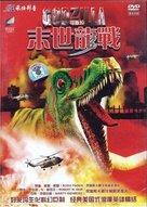 """Godzilla: The Series"" - Chinese DVD movie cover (xs thumbnail)"