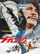 The Mechanic - Japanese DVD cover (xs thumbnail)