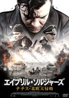 9. april - Japanese Movie Cover (xs thumbnail)
