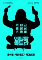 American Ultra - South Korean Movie Poster (xs thumbnail)