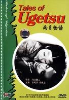 Ugetsu monogatari - Chinese Movie Cover (xs thumbnail)