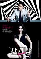 Gan-gi-nam - South Korean Movie Poster (xs thumbnail)