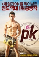 PK - South Korean Movie Poster (xs thumbnail)