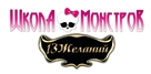 Monster High: 13 Wishes - Russian Logo (xs thumbnail)