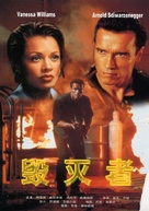 Eraser - Hong Kong Movie Poster (xs thumbnail)