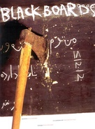Takhté siah - Movie Poster (xs thumbnail)