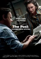 The Post - Greek Movie Poster (xs thumbnail)