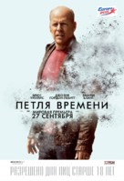 Looper - Russian Movie Poster (xs thumbnail)