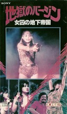 Perawan disarang sindikat - Japanese VHS cover (xs thumbnail)