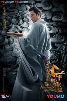 """""""Da jun shi si ma yi zhi jun shi lian meng"""" - Chinese Movie Poster (xs thumbnail)"""