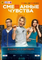 Smeshannie chuvstva - Russian Movie Poster (xs thumbnail)