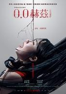 0.0 Mhz - Taiwanese Movie Poster (xs thumbnail)