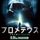 Prometheus - Japanese Movie Poster (xs thumbnail)
