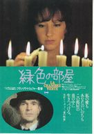 Chambre verte, La - Japanese Movie Poster (xs thumbnail)