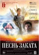 Sunset Song - Russian Movie Poster (xs thumbnail)
