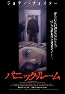 Panic Room - Japanese Movie Poster (xs thumbnail)
